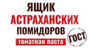Ящик Астраханских помидоров