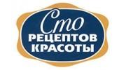 Сто Рецептов Красоты