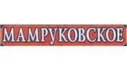 Мамруковское