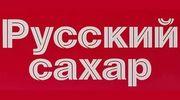 Русский сахар